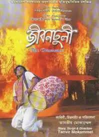 51वें भारतीय अंतर्राष्ट्रीय फिल्म महोत्सव में बांग्लादेश 'कंट्री इन फोकस' देश होगा